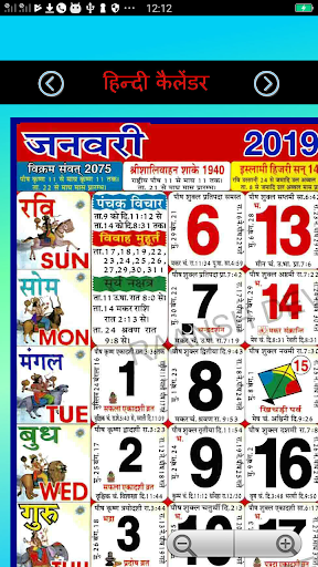 Hindi Calendar 2019 - Apps on Google Play