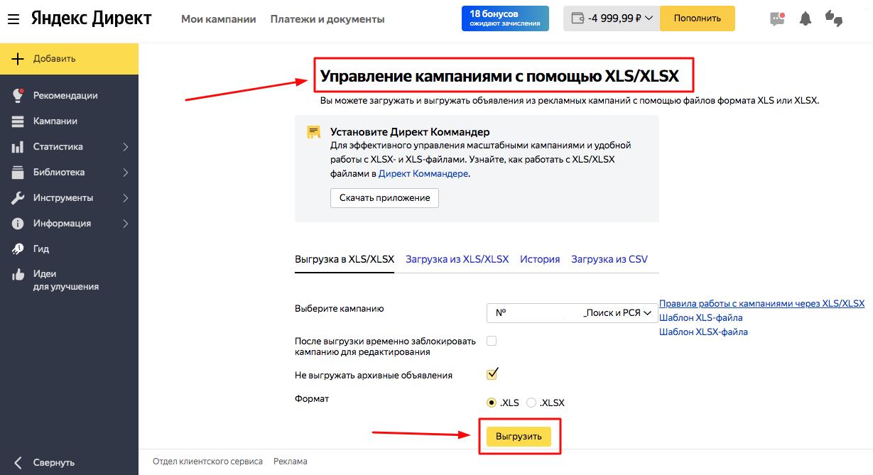 Управление кампаниями с помощью XLS/XLSX
