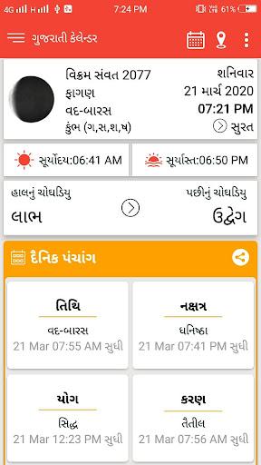 Gujarati Calendar screenshot 1