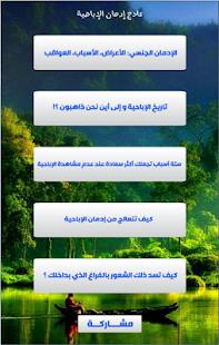 Download علاج إدمان الاباحية For PC Windows and Mac apk screenshot 1