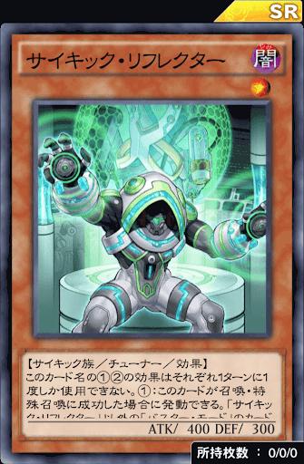 サイキック・リフレクター