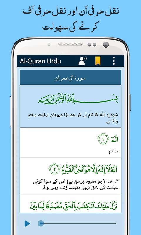 Al Quran with Urdu Translation Audio- screenshot
