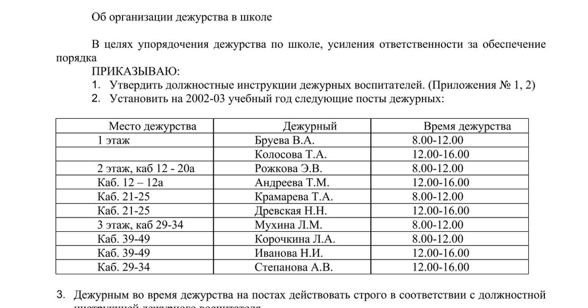 Должностная Инструкция Водителя Аварийно Диспетчерской Службы