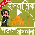 গজল ও মাসআলা icon