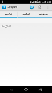 Ezhuth - Malayalam Writing App- screenshot thumbnail