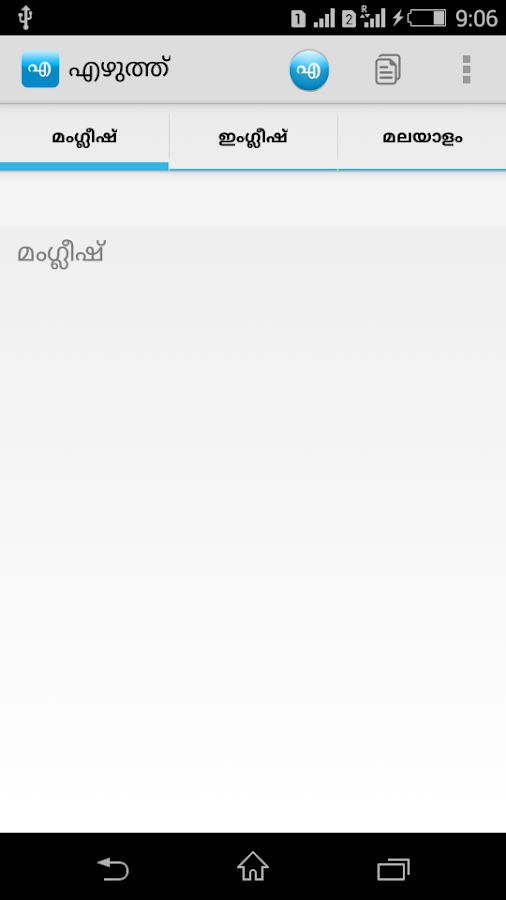 Ezhuth - Malayalam Writing App- screenshot
