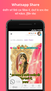 ShareChat - Make friends, have fun & become famous- screenshot thumbnail