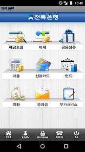 전북은행 전북M뱅크- screenshot thumbnail
