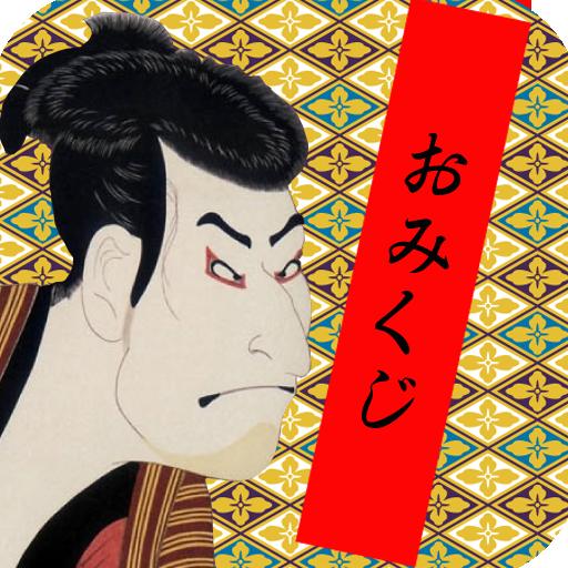 おみくじ 娛樂 App LOGO-APP開箱王