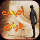 شعر حزين بدون نت icon