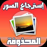 App استرجاع الصور المحذوفة APK for Windows Phone