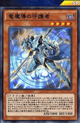 竜魔導の守護者