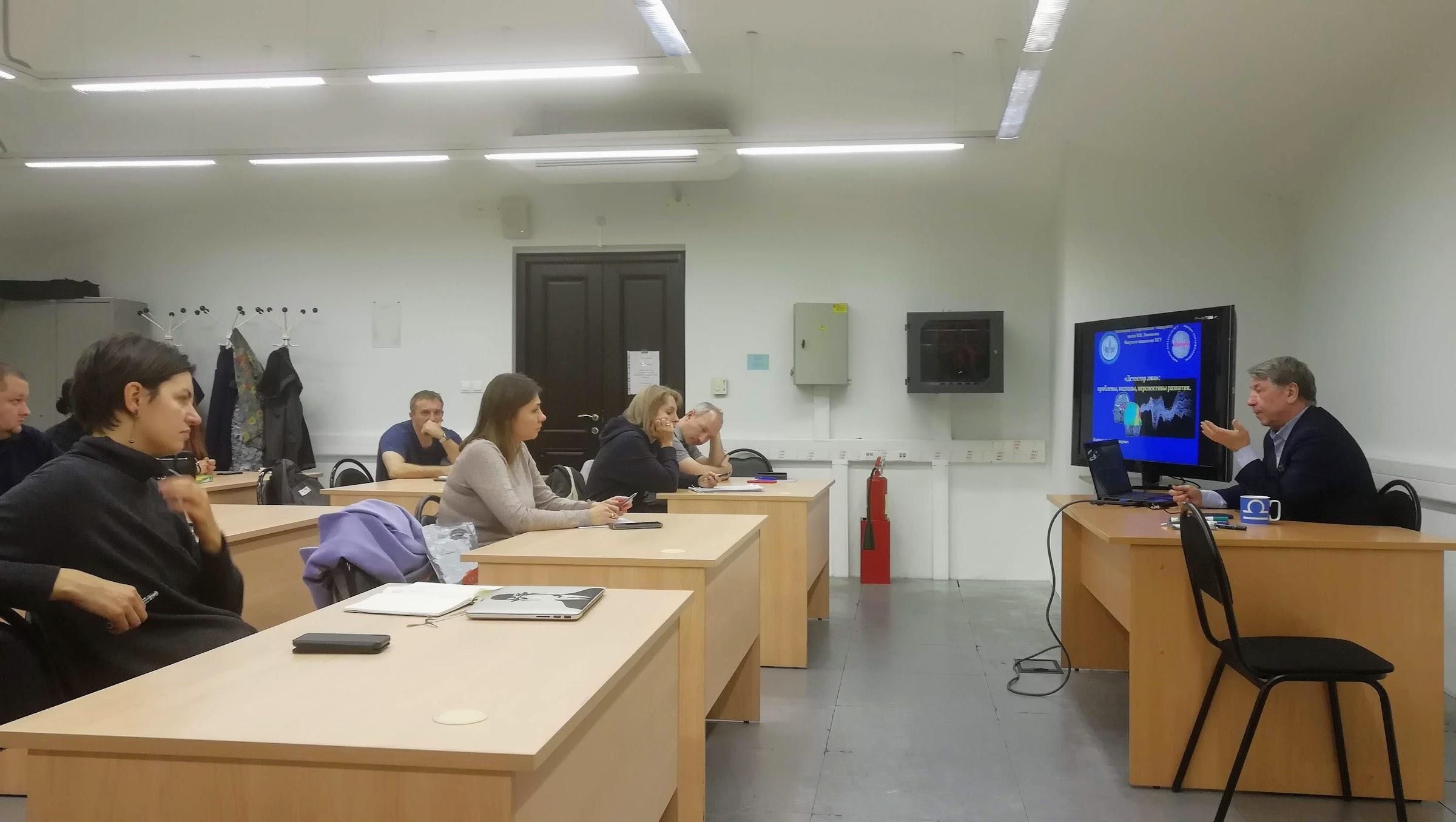 МГУ, БОС-терапия, Практическая психофизиология