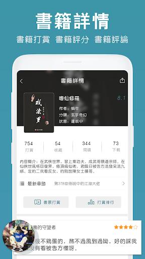 Screenshot for 悠閱書城-免費小說閱讀器 in Hong Kong Play Store