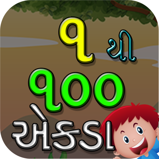 Kids Gujarati - 1 to 100 Gujarati Ank learning file APK for Gaming PC/PS3/PS4 Smart TV