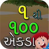 Kids Gujarati - 1 to 100 Gujarati Ank learning