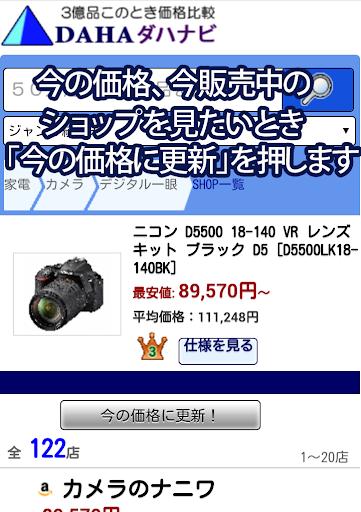 u30c0u30cfu30cau30d3u4fa1u683cu6bd4u8f03u3000u56fdu5185u6700u5927u7d1au3067u65b0u65b9u5f0fu306eu4fa1u683cu6bd4u8f03 1.1 Windows u7528 6