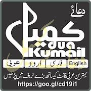 Dua e Kumail APK - Download Dua e Kumail 1 1 APK ( 10M)