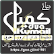 Dua-e-Kumail