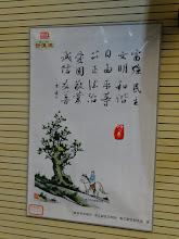 Photo: 曲江一中演講廳的標語