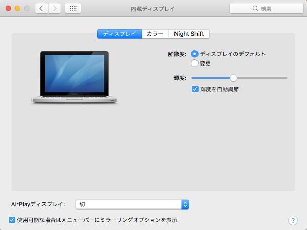 mac「ディスプレイ」設定