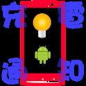 充電通知 icon
