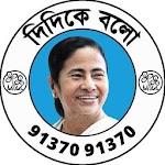 Didi Ke Bolo - দিদিকে বলো - Mamata Banerjee Icon