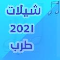 شيلات 2021 بدون نت جديدة طرب icon