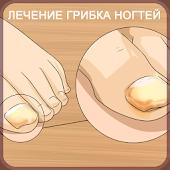 Tải Грибок ногтей APK