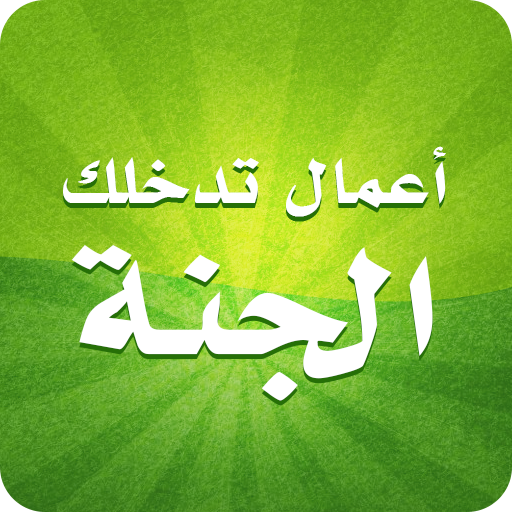 أعمال تدخلك الجنة file APK Free for PC, smart TV Download
