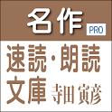 名作速読朗読文庫vol. 241寺田寅彦全集14-読上機能付 icon
