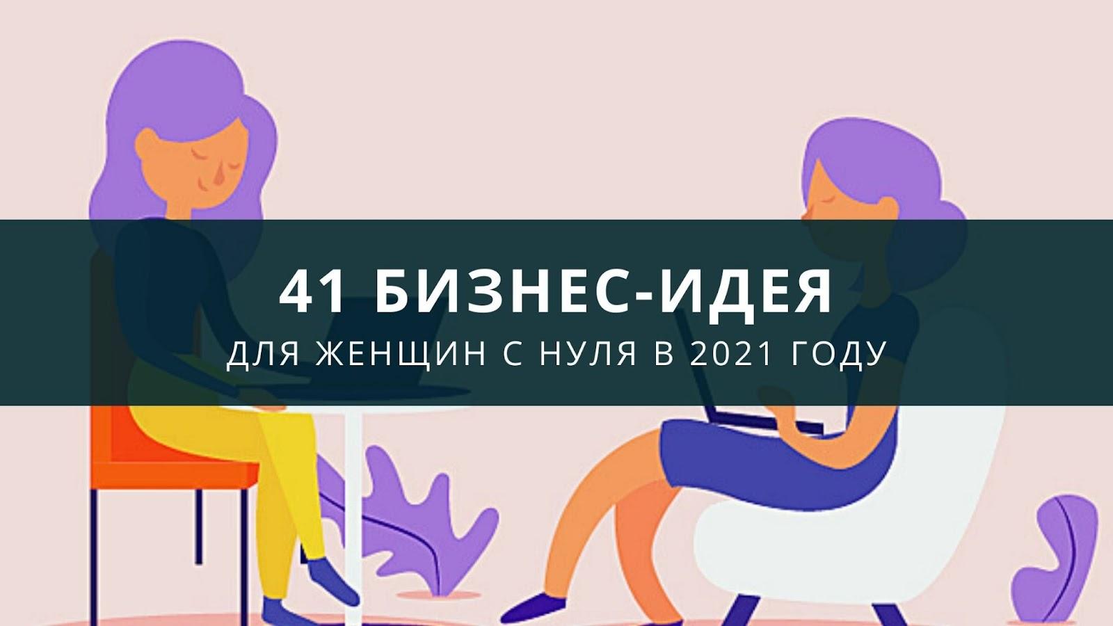 Какой бизнес открыть женщине в 2021 году с минимальными вложениями в маленьком городе