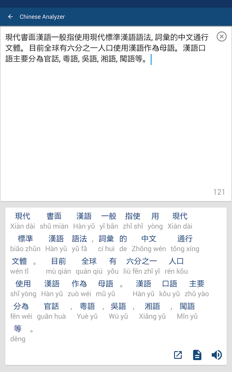 Chinese English Dictionary & Translator Free 英漢字典 Screenshot 12