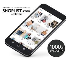 ファッション通販ショッピングSHOPLIST-ショップリストのおすすめ画像1