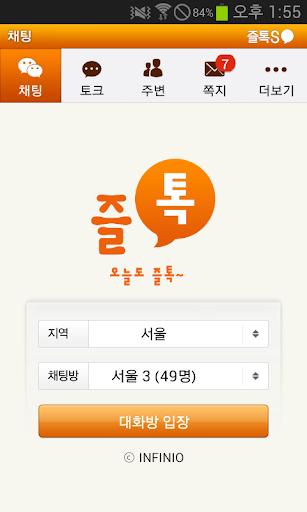 즐톡S - 랜덤채팅 친구만들기
