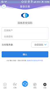 國泰君安國際交易寶 - náhled