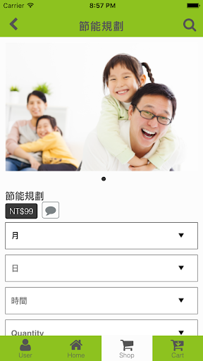 玩商業App|中保無限家免費|APP試玩