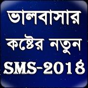 ভালবাসার কষ্ট sms-2018