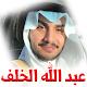 القرآن الكريم - عبد الله الخلف - 3 ميجا فقط (app)