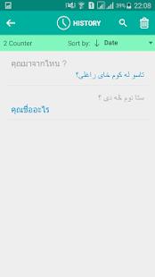 Pashto Thai Translator - náhled