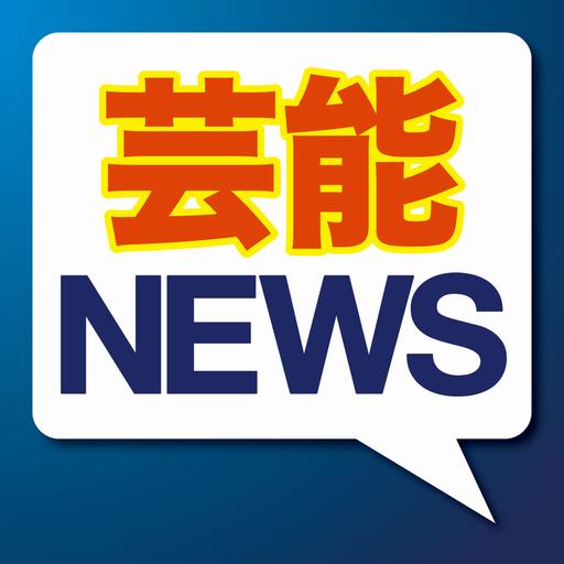 新闻の芸能ニュース - 巷で噂の話題をチェック! LOGO-記事Game