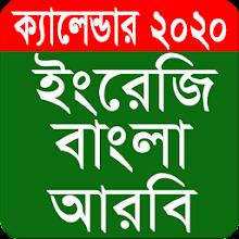 To converter english bangla date English to