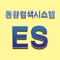 통합검색시스템 이에스 icon