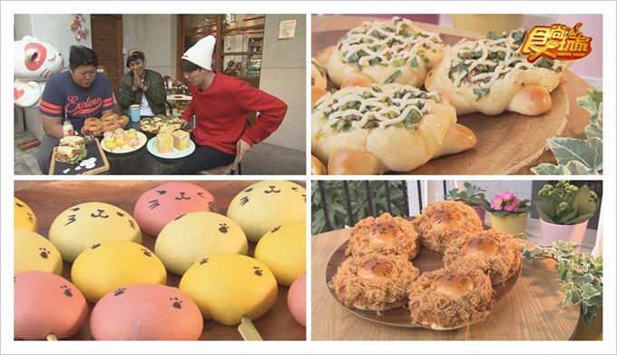 食尚玩家台北美食喜荒愛不扔麵包店