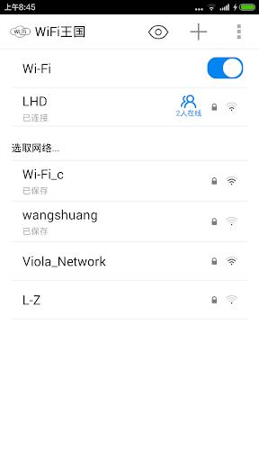 WiFi 王国
