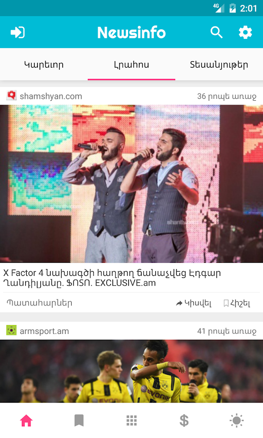 Newsinfo (Armenian News)- screenshot