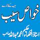 Hikmat book urdu/khawas e saib/Apple Benefits APK
