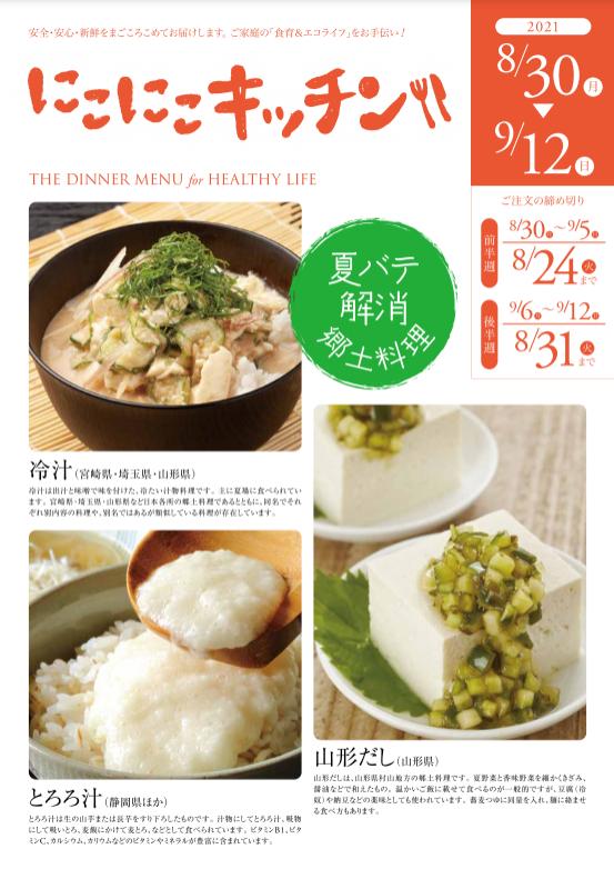 浜松の食材宅配サービスならサンクック おいしいご飯をいっぱい食べて新学期を元気に迎えよう~最新カタログCheck【9月上旬号】