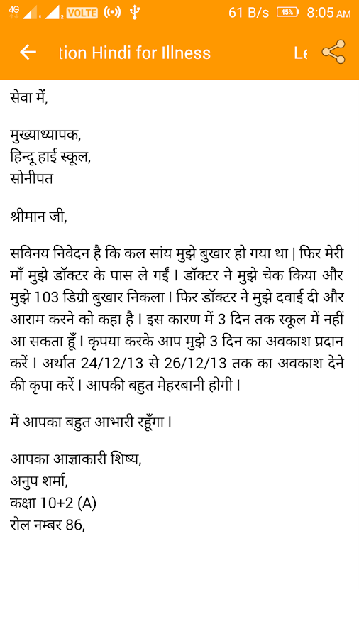 How to write a letter in hindi pdf cover letter templates hindi letter writing android apps on google play spiritdancerdesigns Gallery