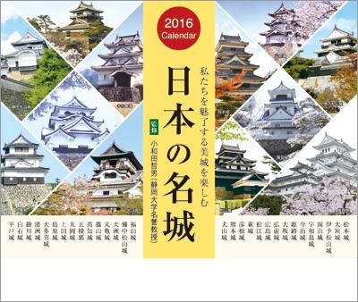 日本の名城2016年桌曆,放桌上天天都有好心情!